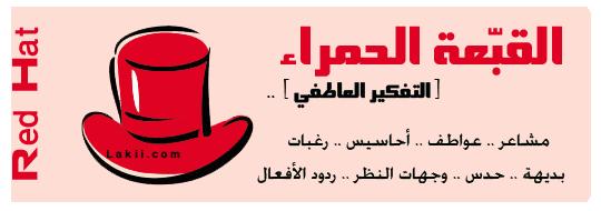 القُبّعات السِّت rawaee3_Red-hat.png