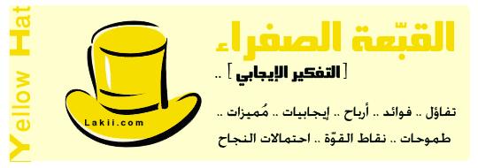 القُبّعات السِّت rawaee3_Yellow-hat.p