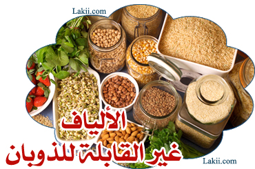 هنا يكمن السر  Winter_SolubleFiber1%20copy