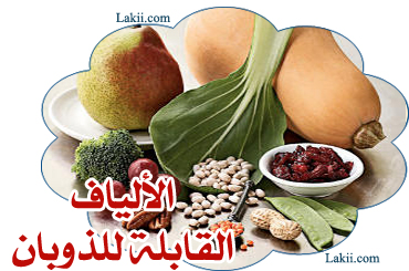 هنا يكمن السر  Winter_SolubleFiber2%20copy