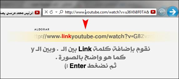 طريقة تحميل مقطع اليوتيوب بدون برامج aldorar_you-1.png