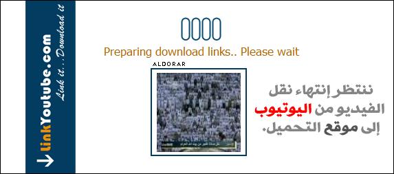 طريقة تحميل مقطع اليوتيوب بدون برامج aldorar_you-2.png