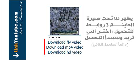 طريقة تحميل مقطع اليوتيوب بدون برامج aldorar_you-3.png