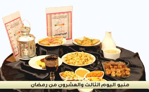 منيو اليوم الثالث والعشرون من رمضان
