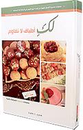 كتاب الطبخ: لكِ أطباق لا تقاوم