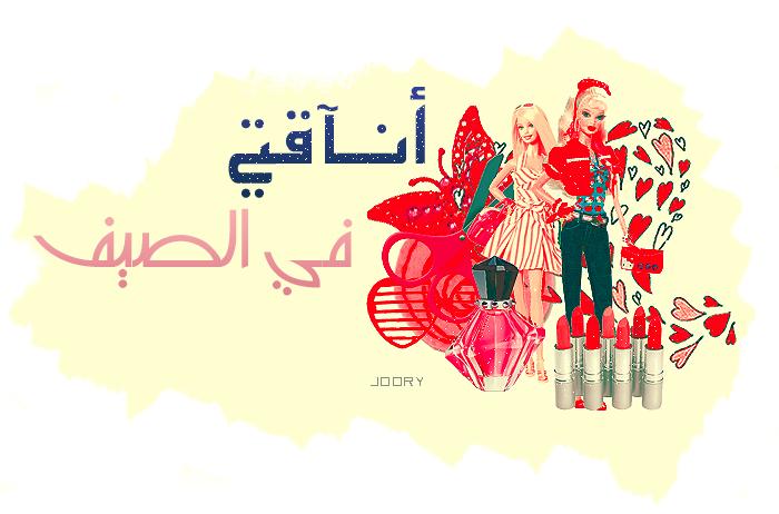 مواضيع ذات صلةفساتين ربيع 2013 للمصمم