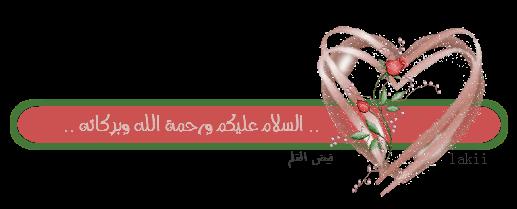 خفقات قلب .. بوحٌ وخلجات syria_13044166741.pn