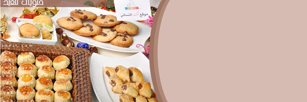 حلويات للعيد - معمول العيد