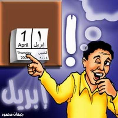 saudi 210pic01 صور كذبة ابريل 2015 april fools pictures