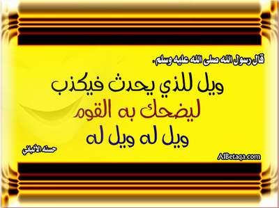 الحذر من كذبة أبريل ( نيسان ) أصلها وحكمها Saudi_mo7aram-lesan0003