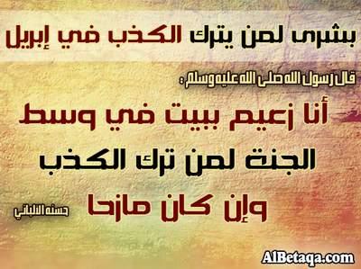 الحذر من كذبة أبريل ( نيسان ) أصلها وحكمها Saudi_mosmyat-beda3-0020Ju4rOw