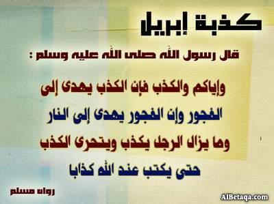 الحذر من كذبة أبريل ( نيسان ) أصلها وحكمها Saudi_mosmyat-beda3-0021
