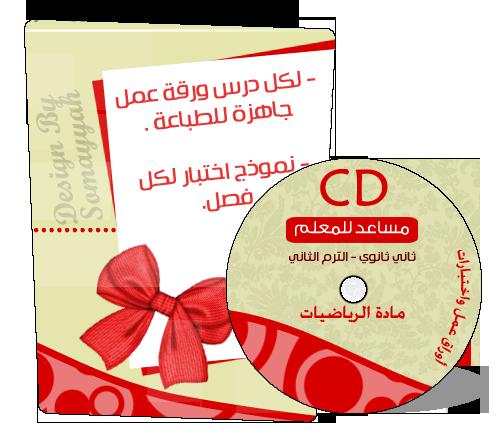CD أوراق عمل رياضيات ثاني ثانوي الترم الثاني للطباعة