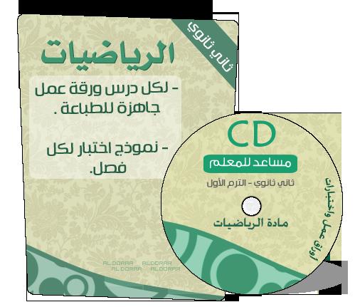 CD أوراق عمل رياضيات ثاني ثانوي الترم  الأول للطباعة
