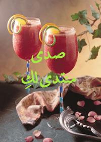 طرق جميلة لتقديم العصير Ebnat_2050L