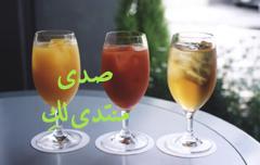 طرق جميلة لتقديم العصير Ebnat_5456