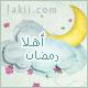 رمضان اتى والقلب هفا رمزيات رمضانية جديدة