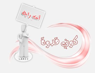 ghadeer_raya-title5.