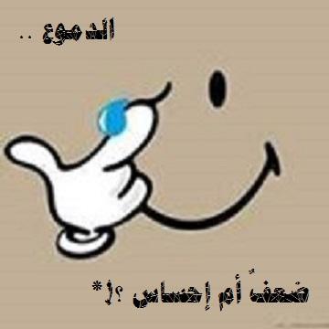 ضعف أم إحساس qatarat_46802927_a33