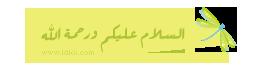 برنامج لمدة ثلاثة أيام عن الأحسان أذاعة مدرسية  عروض بوربوينت  مسابقات   قصص hemah_A7saan3.png